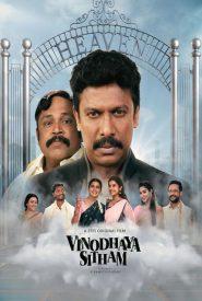 Vinodhaya Sitham